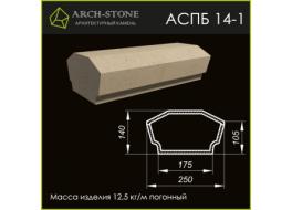 Поручень балюстрады АС ПБ 14-1
