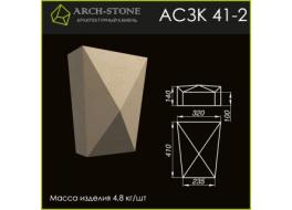 Замковый камень АС ЗК 41-2