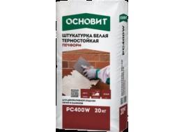 Термостойкая штукатурка белая ОСНОВИТ ПЕЧФОРМ PC400 W