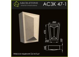 Замковый камень АС ЗК 47-1