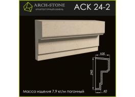 Карниз АС К24-2