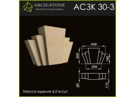 Замковый камень АС ЗК 30-3
