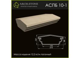 Поручень балюстрады АС ПБ 10-1