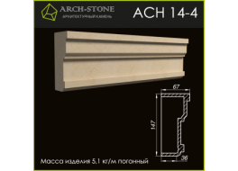 Наличник AC Н 14-4