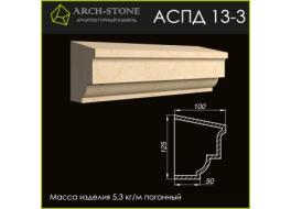 Подоконник АС ПД13-3