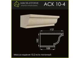Карниз АС К10-4