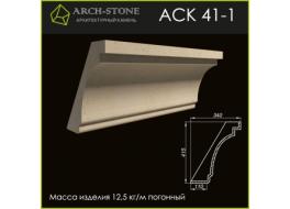 Карниз АС К41-1