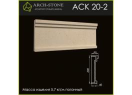 Карниз АС К20-2