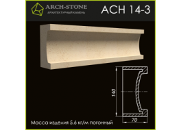 Наличник AC Н 14-3