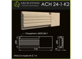 Наличник AC Н 24-1-K2