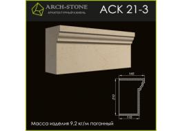 Карниз АС К21-3