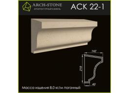 Карниз АС К22-1