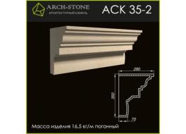 Карниз АС К35-2