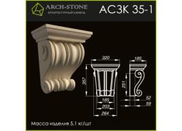 Замковый камень АС ЗК 35-1