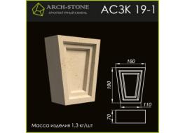 Замковый камень АС ЗК 19-1