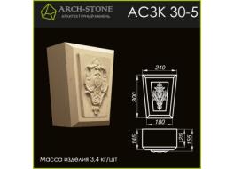 Замковый камень АС ЗК 30-5