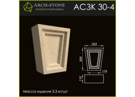 Замковый камень АС ЗК 30-4