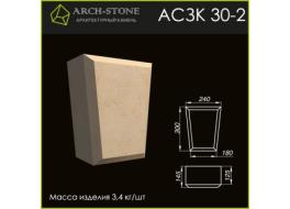 Замковый камень АС ЗК 30-2