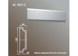 Наличник AC Н 15-2