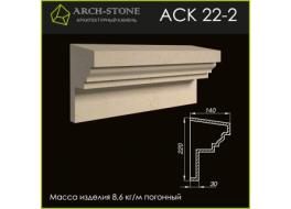 Карниз АС К22-2
