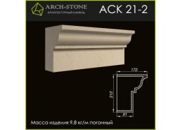 Карниз АС К21-2