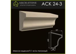 Карниз АС К24-3