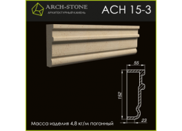 Наличник AC Н 15-3