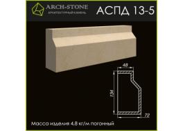 Подоконник АС ПД13-5