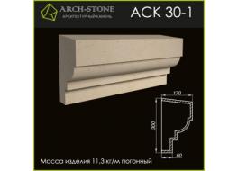 Карниз АС К30-1
