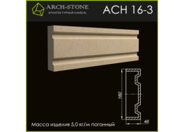 Наличник AC Н 16-3