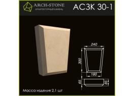 Замковый камень АС ЗК 30-1