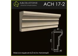 Наличник AC Н 17-2