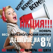 Акция на железногорский кирпич в ноябре - 8% на все позиции!