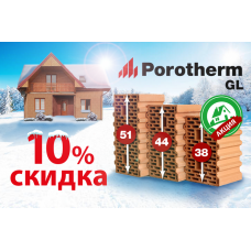 Акция на керамические блоки porpotherm gl ! до 31 марта дополнит